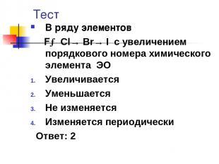 Тест В ряду элементов F→ Cl→ Br→ I с увеличением порядкового номера химического