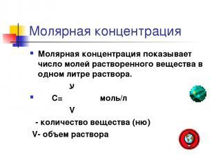 Молярная концентрация Молярная концентрация показывает число молей растворенного
