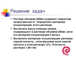 Решение задач Раствор объемом 500мл содержит гидроксид натрия массой 5г. Определ
