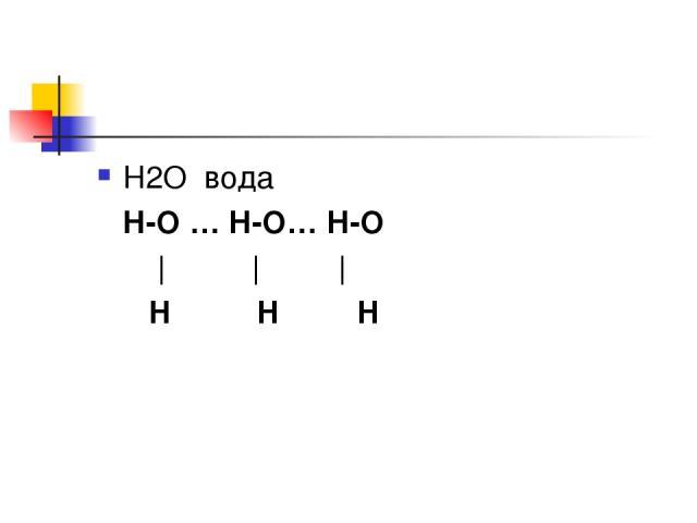 Н2О вода Н-О … Н-О… Н-О       H H H