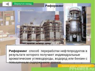 Риформинг способ переработки нефтепродуктов в результате которого получают индив