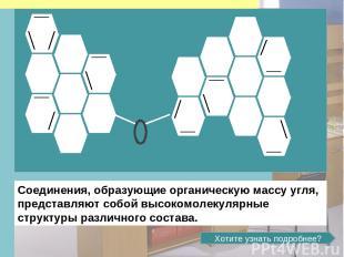 Соединения, образующие органическую массу угля, представляют собой высокомолекул