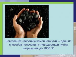 Коксование (пиролиз) каменного угля – один из способов получения углеводородов п