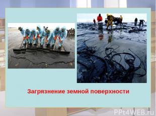 Загрязнение земной поверхности