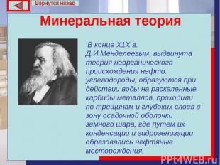 Минеральная теория В конце Х1Х в. Д.И.Менделеевым, выдвинута теория неорганическ