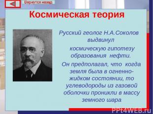 Космическая теория Русский геолог Н.А.Соколов выдвинул космическую гипотезу обра