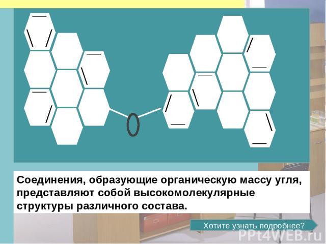 Соединения, образующие органическую массу угля, представляют собой высокомолекулярные структуры различного состава. Хотите узнать подробнее?