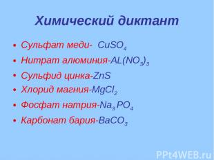 Химический диктант Сульфат меди- CuSO4 Нитрат алюминия-AL(NO3)3 Сульфид цинка-Zn