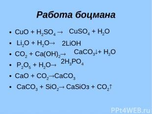 Работа боцмана СuО + Н2SО4 Li2О + Н2О СО2 + Са(ОН)2 Р2О5 + Н2О СаО + СО2 СаСО3 С