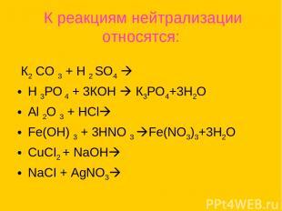 К реакциям нейтрализации относятся: К2 СО 3 + Н 2 SО4 Н 3РО 4 + 3КОН К3РО4+3Н2О
