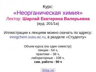 Курс: «Неорганическая химия» Лектор: Шарлай Екатерина Валерьевна (ауд. 201/1а) И