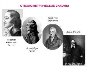 СТЕХИОМЕТРИЧЕСКИЕ ЗАКОНЫ Жозеф-Луи Пруст Клод-Луи Бертолле Джон Дальтон Иеремия