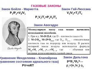 ГАЗОВЫЕ ЗАКОНЫ Закон Дальтона р=рa+pb+… px=(nx/nΣ)·pΣ Закон Бойля - Мариотта Зак