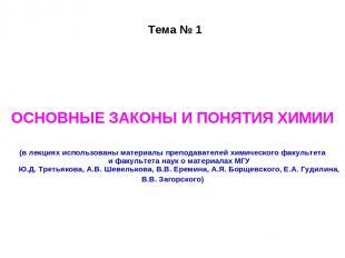 Тема № 1 ОСНОВНЫЕ ЗАКОНЫ И ПОНЯТИЯ ХИМИИ (в лекциях использованы материалы препо