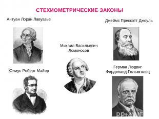 СТЕХИОМЕТРИЧЕСКИЕ ЗАКОНЫ Михаил Васильевич Ломоносов Юлиус Роберт Майер Джеймс П