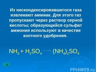 Из несконденсировавшегося газа извлекают аммиак. Для этого газ пропускают через
