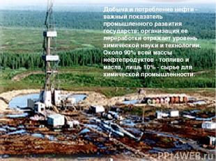 Добыча и потребление нефти - важный показатель промышленного развития государств