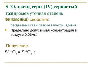 S+4O2-оксид серы (IV),сернистый газ(промежуточная степень окисления) Физические