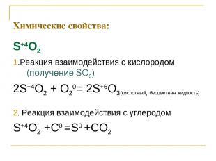 Химические свойства: S+4O2 1.Реакция взаимодействия с кислородом (получение SO3)