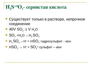 H2S+4О3- сернистая кислота Существует только в растворе, непрочное соединение 40