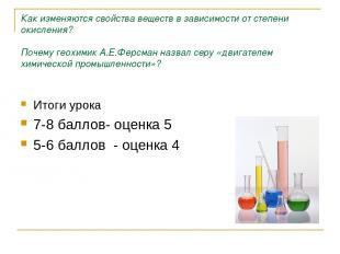 Как изменяются свойства веществ в зависимости от степени окисления? Почему геохи