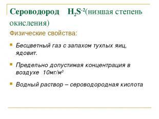 Сероводород Н2S-2(низшая степень окисления) Физические свойства: Бесцветный газ