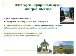 Пятигорск – природный музей минеральных вод Cероводородные источники. Классифика