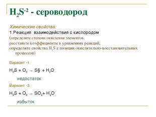 Н2S-2 - сероводород Химические свойства: 1.Реакция взаимодействия с кислородом (