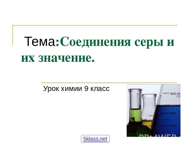 Тема:Cоединения серы и их значение. Урок химии 9 класс 5klass.net