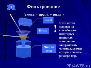 Фильтрование (смесь – песок + вода ) Этот метод основан на способности некоторых