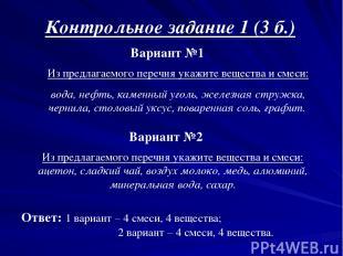 Контрольное задание 1 (3 б.) Вариант №1 Из предлагаемого перечня укажите веществ