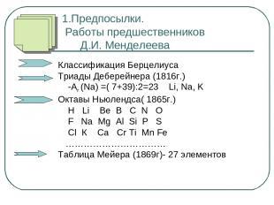 1.Предпосылки. Работы предшественников Д.И. Менделеева Классификация Берцелиуса