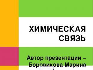 Автор презентации – Боровикова Марина Васильевна, учитель химии ГБОУ лицей № 265