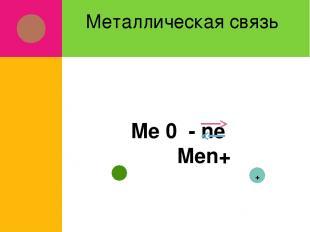 Металлическая связь Me 0 - ne Men+ +