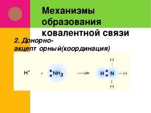 Механизмы образования ковалентной связи 2. Донорно-акцепторный(координация)