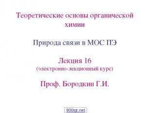 Теоретические основы органической химии Природа связи в МОС ПЭ Лекция 16 (электр