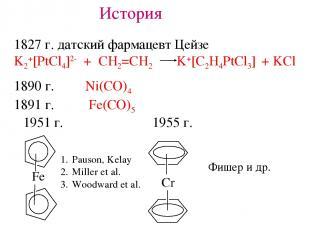История 1827 г. датский фармацевт Цейзе K2+[PtCl4]2- + CH2=CH2 K+[C2H4PtCl3] + K