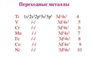 Переходные металлы Ti 1s22s22p63s23p6 3d24s2 4 V /-/ 3d34s2 5 Cr /-/ 3d54s1 6 Mn