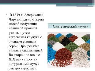 Синтетический каучук В 1839 г. Американец Чарльз Гудьир открыл способ получения