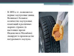 В 1890-е гг. появляются первые каучуковые шины. Возникает большое количество кау