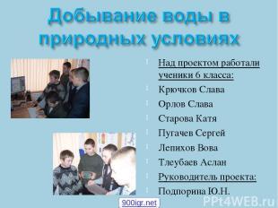 Над проектом работали ученики 6 класса: Крючков Слава Орлов Слава Старова Катя П