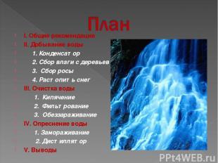 I. Общие рекомендации II. Добывание воды 1. Конденсатор 2. Сбор влаги с деревьев