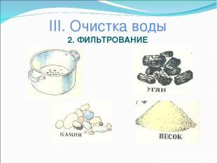 III. Очистка воды 2. ФИЛЬТРОВАНИЕ