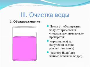 III. Очистка воды 3. Обеззараживание Помогут обеззаразить воду от примесей и спе