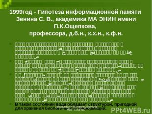 1999год - Гипотеза информационной памяти Зенина С. В., академика МА ЭНИН имени П