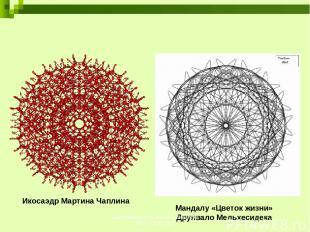 Икосаэдр Мартина Чаплина Мандалу «Цветок жизни» Друнвало Мельхесидека Соколовска