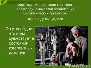 2007 год - Когерентная квантово-электродинамическая организация биохимических пр