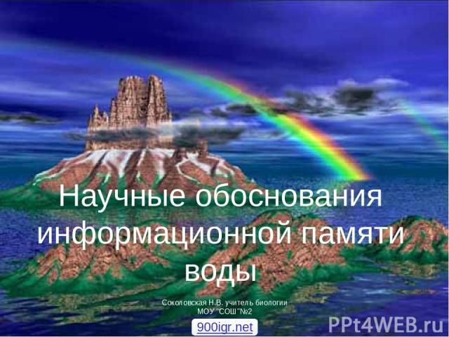 Научные обоснования информационной памяти воды Соколовская Н.В. учитель биологии МОУ