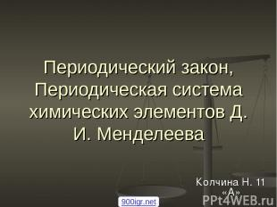 Периодический закон, Периодическая система химических элементов Д. И. Менделеева