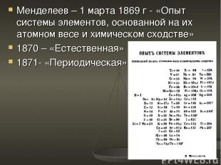 Менделеев – 1 марта 1869 г - «Опыт системы элементов, основанной на их атомном в